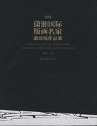 Xiaoxiang Cat-1
